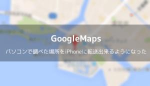 【iPhone&iPad】アプリセール情報 – 2015年6月12日