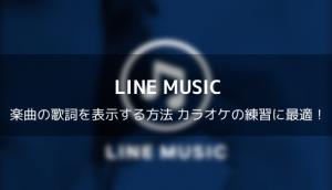 【LINE MUSIC】楽曲の歌詞を表示する方法 カラオケの練習に最適!