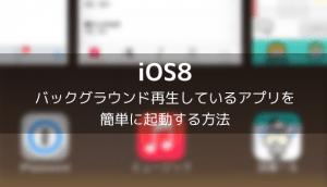 【LINE MUSIC】キャッシュ機能によるアプリサイズの肥大化に要注意