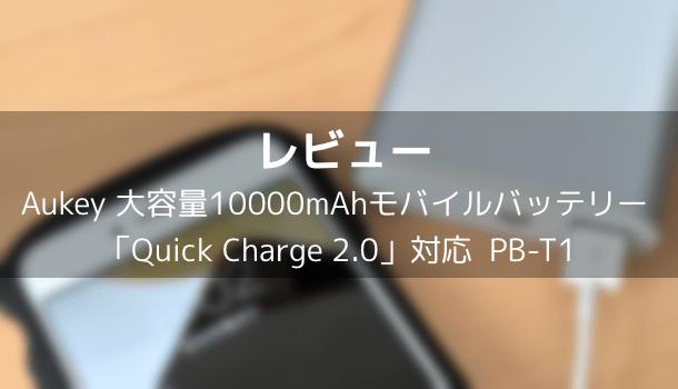 【レビュー】Aukey 大容量10000mAhモバイルバッテリー 「Quick Charge 2.0」対応  PB-T1