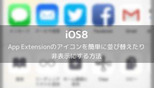 【iPhone&iPad】アプリセール情報 – 2015年6月26日