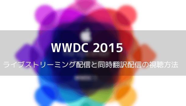 【Apple】WWDC 2015ライブストリーミング配信と同時翻訳配信の視聴方法