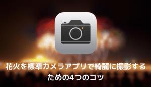 【iPhone&iPad】アプリセール情報 – 2015年7月26日