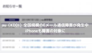 【夏本番】iPhone本体が発熱して熱くなった時の対処方法