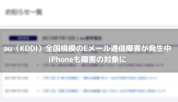 【不具合】au(KDDI)全国規模のEメール通信障害が発生中 iPhoneも障害の対象に