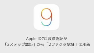【iPhone & iPad】iOS 9 Beta 3がリリース!新機能と変更点まとめ