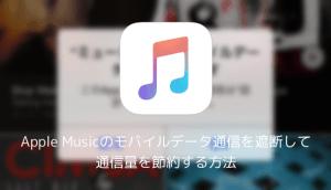 【iOS8.4】Apple Musicのモバイルデータ通信を遮断して通信量を節約する方法