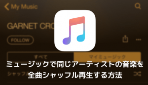 【iOS8.4】ミュージックに保存してある音楽を全曲シャッフル再生する方法