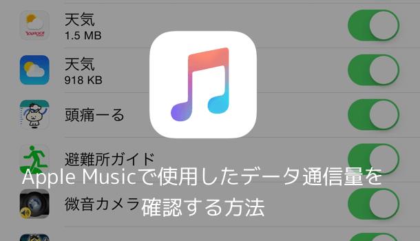 【iOS8.4】Apple Musicで使用したデータ通信量を確認する方法