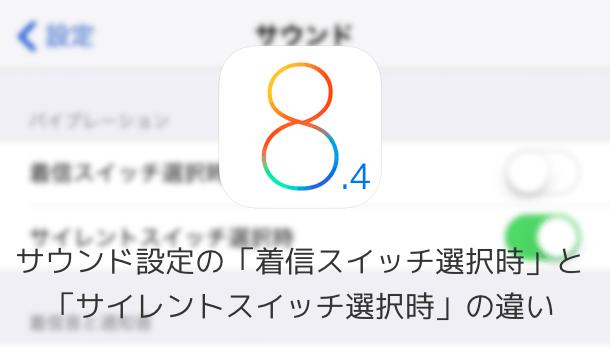 【iPhone】サウンド設定の「着信スイッチ選択時」と「サイレントスイッチ選択時」の違い