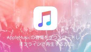 【iPhone】Apple Musicの解約方法 毎月の契約自動更新を解除しよう