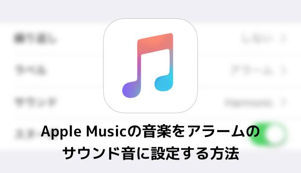 【iPhone】Apple Musicの音楽をアラームのサウンド音に設定する方法