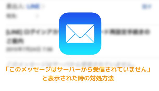 【iPhone】メールで「このメッセージはサーバから受信されていません」と表示された時の対処方法