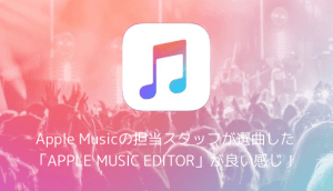 【iOS8.4】Apple Musicの「For You」や「New」を非表示にする方法