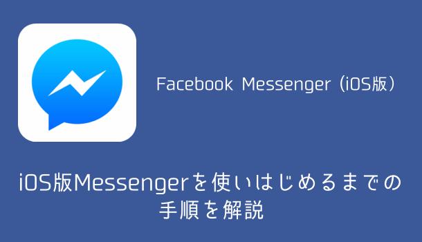 【アプリ】FacebookのiOS版Messengerを使いはじめるまでの手順を解説