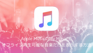 【iOS8.4】Apple MusicのConnectに表示される氏名やニックネームを変更する方法