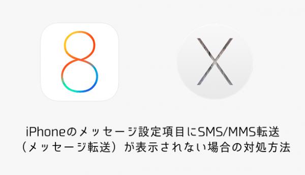 iPhoneのメッセージ設定項目にSMS/MMS転送(メッセージ転送)が表示されない場合の対処方法
