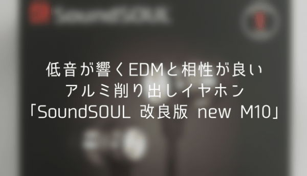 【レビュー】低音が響くEDMと相性が良いアルミ削り出しイヤホン「SoundSOUL 改良版 new M10」