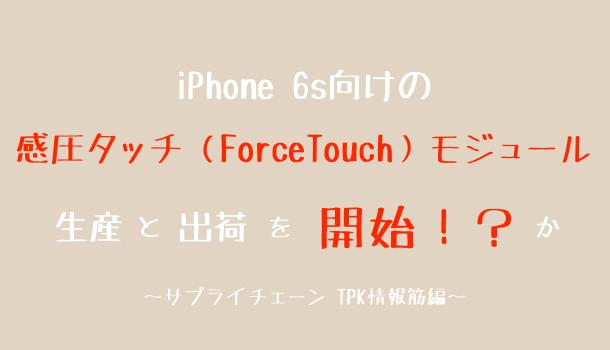 【噂】iPhone 6s向けの感圧タッチ(ForceTouch)モジュールの生産と出荷を開始か