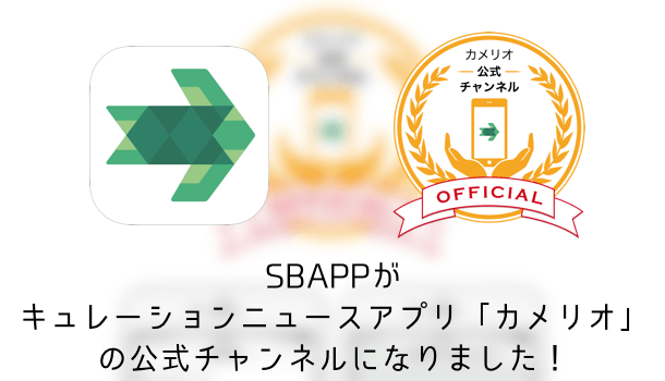 【報告】SBAPPがキュレーションニュースアプリ「カメリオ」の公式チャンネルになりました!