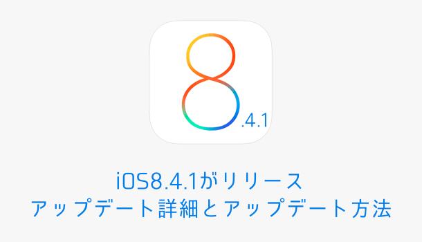 【速報】iOS8.4.1がリリース アップデート詳細とアップデート方法