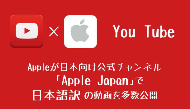 【You Tube】Appleが日本向け公式チャンネル「Apple Japan」で日本語訳の動画を多数公開