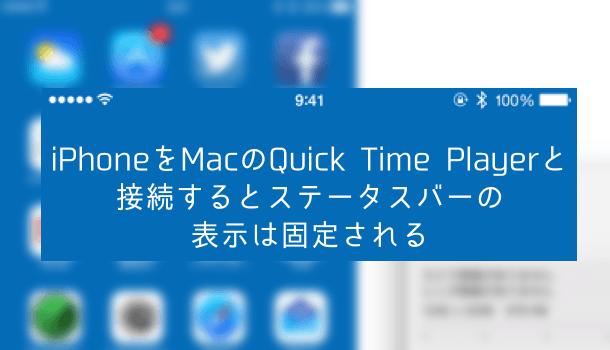 【豆知識】iPhoneをMacのQuick Time Playerと接続するとステータスバーの表示は固定される
