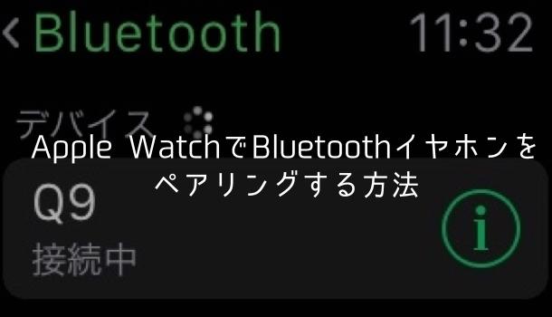 【設定】Apple WatchでBluetoothイヤホンをペアリングする方法