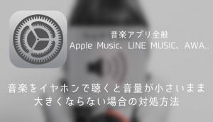【iPhone】音楽をイヤホンで聴くと音量が小さいまま大きくならない場合の対処方法