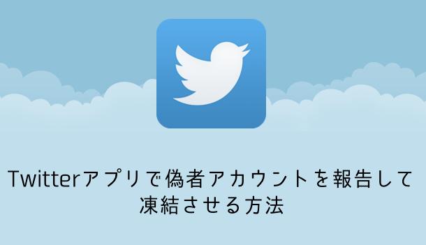 【iPhone】Twitterアプリで偽者アカウントを報告して凍結させる方法