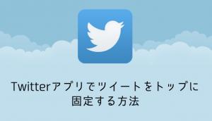 【iPhone&iPad】アプリセール情報 – 2015年8月30日