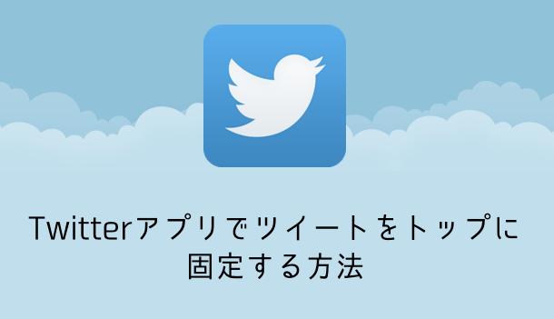 【iPhone】Twitterアプリでツイートをトップに固定する方法
