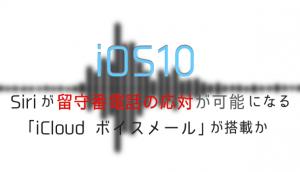 【キャンペーン】イトーヨーカドーで2015年8月18日までiTunes Card購入で10%相当のiTunesギフトコードプレゼント