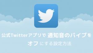 【iPhone】公式Twitterアプリで通知音のバイブをオフにする設定方法