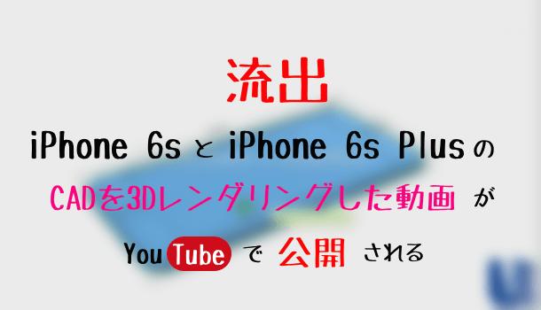 【流出】iPhone 6sとiPhone 6s PlusのCADを3Dレンダリングした動画がYoutubeで公開される
