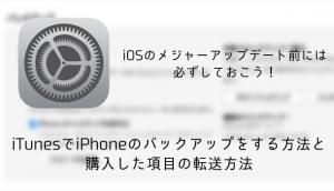 【iPhone】iCloud.comにiCloud Driveのファイル復元機能や連絡先の復元機能が追加