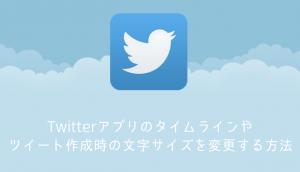 【iPhone&iPad】アプリセール情報 – 2015年8月17日