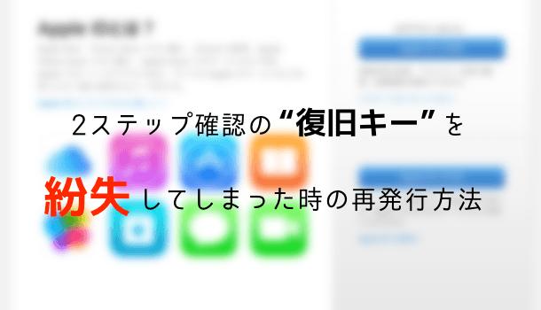 【iPhone】2ステップ確認の復旧キーを紛失してしまった時の再発行方法