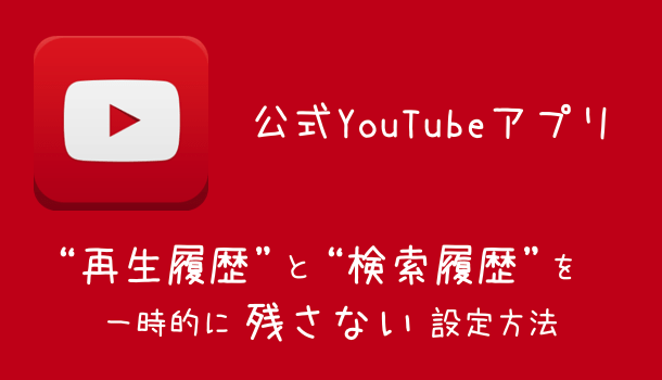 【iPhone】YouTubeアプリで検索履歴と再生履歴を一時的に残さない設定方法