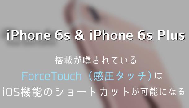 【iPhone 6s】搭載が噂されているForceTouch(感圧タッチ)はiOS機能のショートカットが可能になる