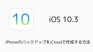 【最新版】iPhoneのバックアップをiCloudで作成する方法