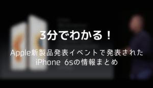 【3分でわかる】Apple新製品発表イベントで発表されたiPad Proを含むiPad関連の情報まとめ