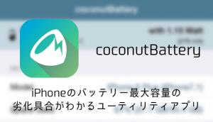 【iPhone&iPad】アプリセール情報 – 2015年9月13日版