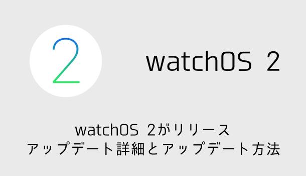 【Apple Watch】watchOS 2がリリース アップデート詳細とアップデート方法