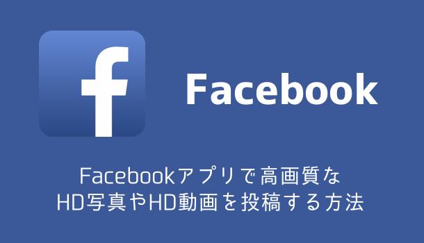 【iPhone】Facebookアプリで高画質なHD写真やHD動画を投稿する方法