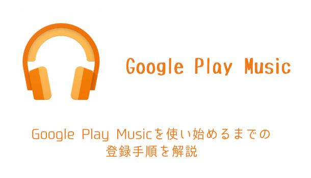 【iPhone】Google Play Musicを使い始めるまでの登録手順を解説