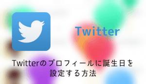 【iPhone】Twitterのプロフィールに誕生日を設定する方法