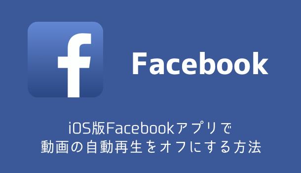 【iPhone】iOS版Facebookアプリで動画の自動再生をオフにする方法