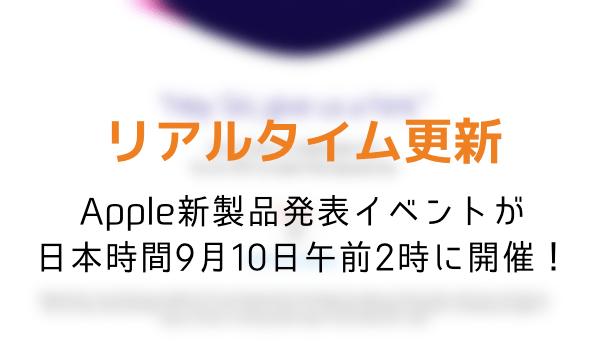 【リアルタイム更新】Apple新製品発表イベントが日本時間9月10日午前2時に開催! ※更新終了