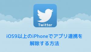 【最新版】iPhoneでTwitterのアプリ連携を解除する方法